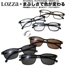 ロッツァ VL4052M 52サイズ 可視光調光 アートEX 可視光線 サングラス 眼鏡 色が変わる UVカット 紫外線カット フォトクロミック LOZZA フレーム あす楽対応 UV400 ダテメガネ 2WAY [OS]
