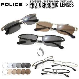 ポリス サングラス VPLB04J 56 POLICE 調光 サングラス 眼鏡 色が変わる UVカット 紫外線カット フォトクロミック あす楽対応 UV400 ダテメガネ 2WAY [OS] メンズ レディース