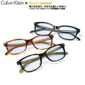 カルバンクライン ネオコントラスト 眩しさを防ぐ 夜間運転 サングラス イエローカット UVカット 紫外線カット Calvin Klein CK20551A 53サイズ あす楽対応 UV400 [OS]