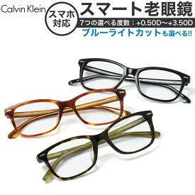 カルバンクライン スマート老眼鏡 ブルーライトカット PCメガネ UVカット 紫外線カット Calvin Klein CK20551A 53サイズ あす楽対応 スマホ老眼 リーディンググラス シニアグラス UV400 [OS]