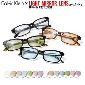 カルバンクライン ライトミラー サングラス クリアミラー UVカット 紫外線カット Calvin Klein CK20552A 55サイズ あす楽対応 UV400 [OS]