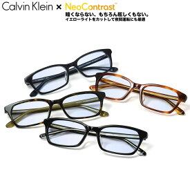 カルバンクライン ネオコントラスト 眩しさを防ぐ 夜間運転 サングラス イエローカット UVカット 紫外線カット Calvin Klein CK20552A 55サイズ あす楽対応 UV400 [OS]