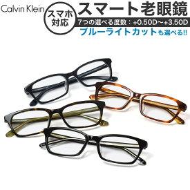 カルバンクライン スマート老眼鏡 ブルーライトカット PCメガネ UVカット 紫外線カット Calvin Klein CK20552A 55サイズ あす楽対応 スマホ老眼 リーディンググラス シニアグラス UV400 [OS]
