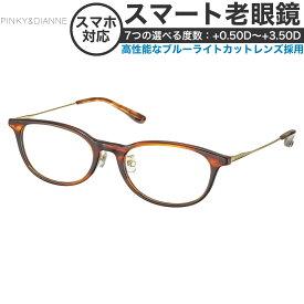 ピンキー&ダイアン 老眼鏡・シニアグラス PD8366 02 51 PINKY & DIANNE ピンダイ 2020AW 新作 メーカー協賛 レディース