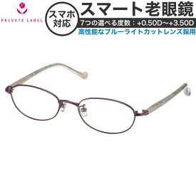 プライベートレーベル 老眼鏡・シニアグラス PL6033 01 50 PRIVATE LABEL 2020AW 新作 メーカー協賛 レディース