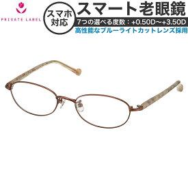プライベートレーベル 老眼鏡・シニアグラス PL6033 03 50 PRIVATE LABEL 2020AW 新作 メーカー協賛 レディース