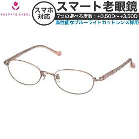 プライベートレーベル 老眼鏡・シニアグラス PL6033 05 50 PRIVATE LABEL 2020AW 新作 メーカー協賛 レディース