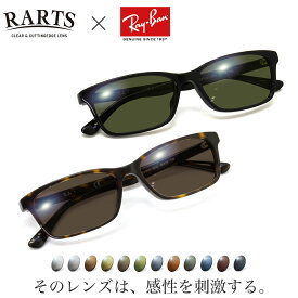 Ray-Ban × RARTS レイバン RX5318D アーツ フレーム3色 レンズ12色 偏光レンズ 偏光サングラス スポーツ ドライブ 釣り ゴルフ 眼精疲労予防 ストレス軽減 乱反射 UVカット 紫外線カット 近赤外線カット 送料無料 [OS]