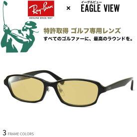 レイバン RX5385D イーグルビュー ゴルフ専用 サングラス テニス 野球 スポーツ UVカット 紫外線カット Ray-Ban EAGLE VIEW あす楽対応 UV400 [OS]