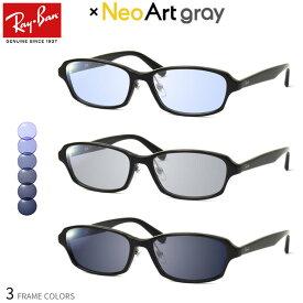 レイバン RX5385D ネオアートグレー 調光 サングラス おしゃれなライトブルーレンズが 日差しの中では濃いグレーに変化 眩しさを防ぐ 夜間運転もOK NEO ART GREY イエローカット UVカット 紫外線カット Ray-Ban あす楽対応 UV400 ダテメガネ 2WAY [OS]