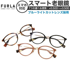 フルラ VFU528J レディース スマート老眼鏡 ブルーライトカット PCメガネ UVカット 紫外線カット FURLA あす楽対応 女性用 スマホ老眼 リーディンググラス シニアグラス UV400 [OS]