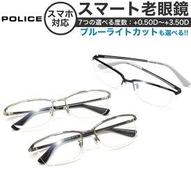 ポリス VPLD60J スマート老眼鏡 ブルーライトカット PCメガネ UVカット 紫外線カット POLICE あす楽対応 スマホ老眼 リーディンググラス シニアグラス UV400 [OS]