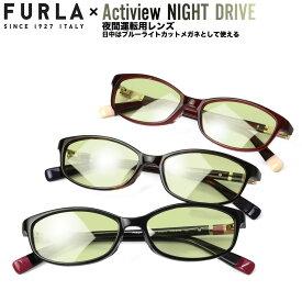 フルラ ナイトドライブ 夜間運転 サングラス ブルーライトカット UVカット 紫外線カット FURLA VU4989J 51サイズ アクティビュー あす楽対応 UV400 [OS]