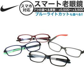 ナイキ 7144AF スマート老眼鏡 ブルーライトカット PCメガネ UVカット 紫外線カット NIKE あす楽対応 スマホ老眼 リーディンググラス シニアグラス UV400 [OS]