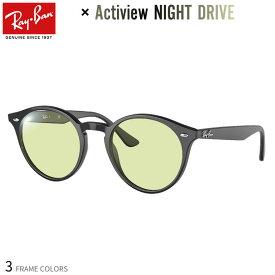 レイバン RX2180VF ナイトドライブ 夜間運転 度付き NIGHT DRIVE サングラス ブルーライトカット UVカット 紫外線カット Ray-Ban アクティビュー あす楽対応 UV400 [OS]