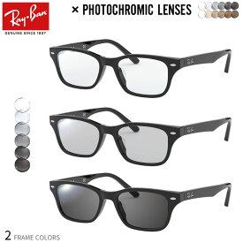 レイバン RX5345D 調光 サングラス 眼鏡 度付き 色が変わる UVカット 紫外線カット フォトクロミック Ray-Ban あす楽対応 UV400 ダテメガネ 2WAY [OS]