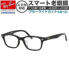 レイバン RX5345D スマート老眼鏡 ブルーライトカット PCメガネ UVカット 紫外線カット Ray-Ban あす楽対応 スマホ老眼 リーディンググラス シニアグラス UV400 [OS]