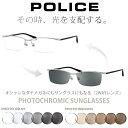 ポリス 調光 サングラス 眼鏡 色が変わる UVカット 紫外線カット フォトクロミック POLICE VPL175J 0579 56サイズ あ…