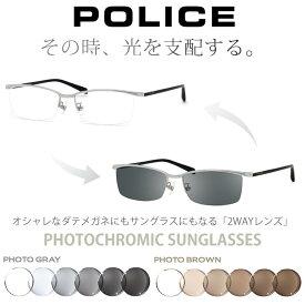 ポリス 調光レンズセット色が変わる 紫外線カット フォトクロミック POLICE メガネフレーム VPL175J 0579 56サイズ あす楽対応 UV400 ダテメガネ サングラス 2WAY 安全 健康 [OS]