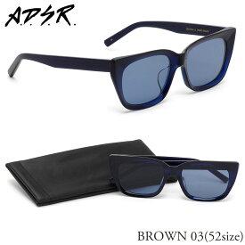 A.D.S.R. エーディーエスアール サングラス BROWN 03 52サイズ BROWN ブラウン フラットレンズ エーディーエスアール A.D.S.R. メンズ レディース