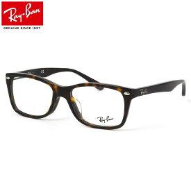 レイバン Ray-Ban メガネ RX5228F 2012 53 レイバン純正レンズ対応 JPフィット RayBan メンズ レディース