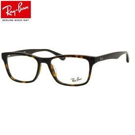 レイバン Ray-Ban メガネ RX5279F 2012 55 レイバン純正レンズ対応 JPフィット ウェリントン RayBan メンズ レディース