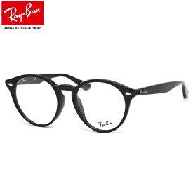 レイバン Ray-Ban メガネ RX2180VF 2000 51 レイバン純正レンズ対応 ラウンド JPフィット 丸メガネ ボストン RayBan ROUND メンズ レディース