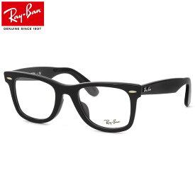 レイバン Ray-Ban メガネ RX5121F 2000 50 レイバン純正レンズ対応 ウェイファーラー JPフィット ウェリントン RayBan WAYFARER メンズ レディース