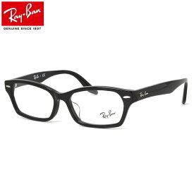 レイバン Ray-Ban メガネ RX5344D 2000 55 レイバン純正レンズ対応 JPフィット スクエア RayBan メンズ レディース