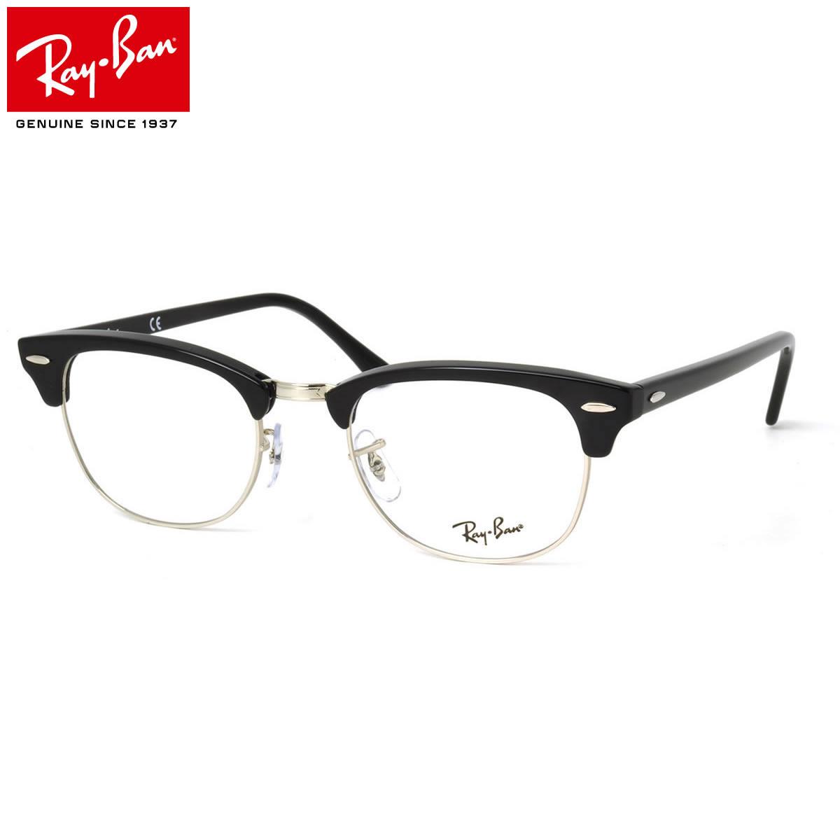 レイバン メガネ フレーム Ray-Ban RX5154 2000 51サイズ CLUB MASTER クラブマスター レイバン RAYBAN メンズ レディース