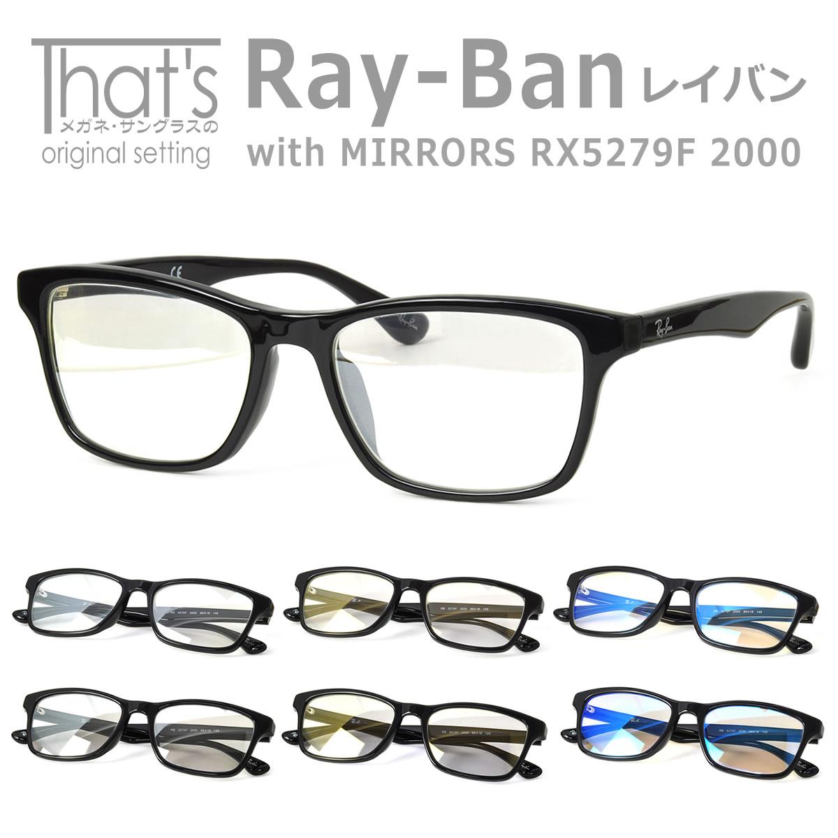 That's オリジナル レイバン with ライトミラー サングラスセット Ray-Ban RX5279F 2000 Ray-Ban RayBan カラーミラー クリアミラー メガネ フレーム ブルーライトカット メンズ レディース