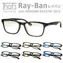 That's オリジナル レイバン with ライトミラー サングラスセット Ray-Ban RX5279F 2012 Ray-Ban RayBan カラーミラー…