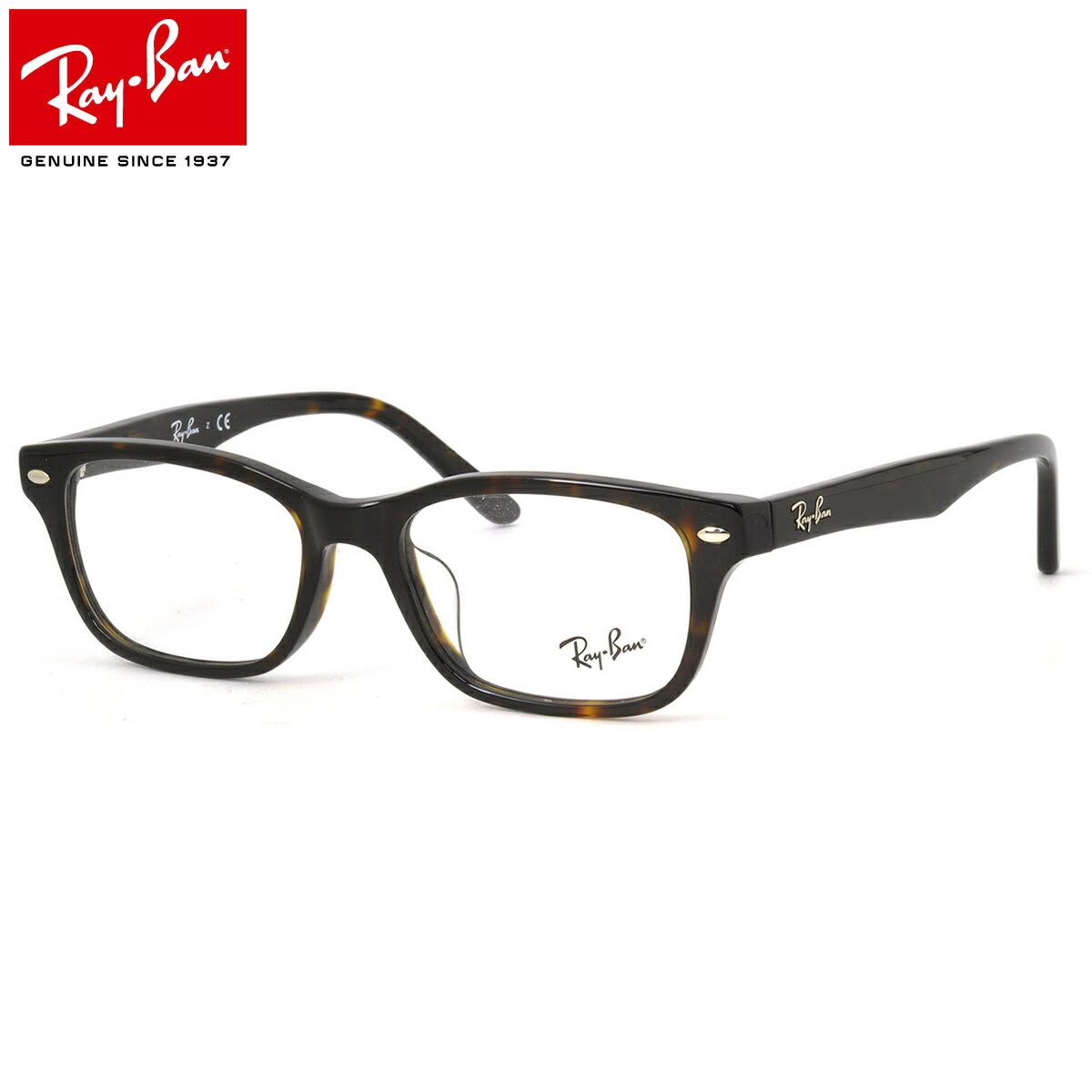 レイバン メガネ フレーム Ray-Ban RX5345D 2012 53サイズ スクエア フルリム レイバン Ray-Ban メンズ レディース