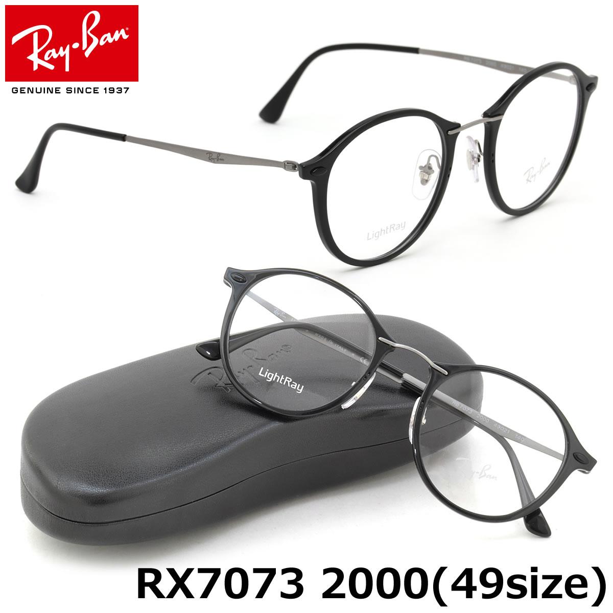 レイバン テック ライトレイ メガネ フレーム Ray-Ban RX7073 2000 49サイズ ラウンド 丸メガネ フレーム ROUND レイバン RAYBAN TECH ROUND LIGHT RAY メンズ レディース