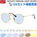 レイバン 眼鏡 サングラス ライトカラー Ray-Ban UVカット付き ライトブルー RX3447V 2500 50サイズ レイバン RAYBAN …