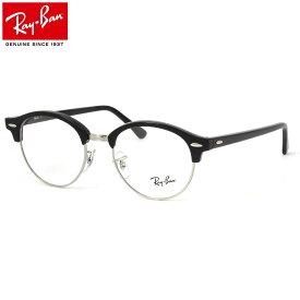 レイバン Ray-Ban メガネ RX4246V 2000 49 レイバン純正レンズ対応 クラブラウンド 丸メガネ ラウンド クラブマスター RayBan CLUBROUND メンズ レディース