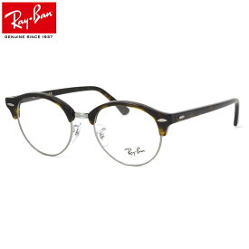 レイバン メガネ フレーム Ray-Ban RX4246V 2012 49サイズ クラブラウンド クラブマスター ラウンド 丸メガネ フレーム レイバン CLUBROUND メンズ レディース