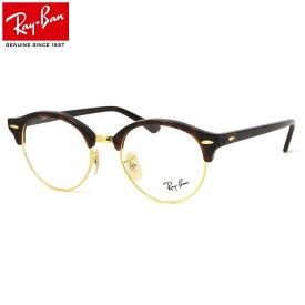 レイバン メガネ フレーム Ray-Ban RX4246V 2372 49サイズ クラブラウンド クラブマスター ラウンド 丸メガネ フレーム レイバン CLUBROUND メンズ レディース