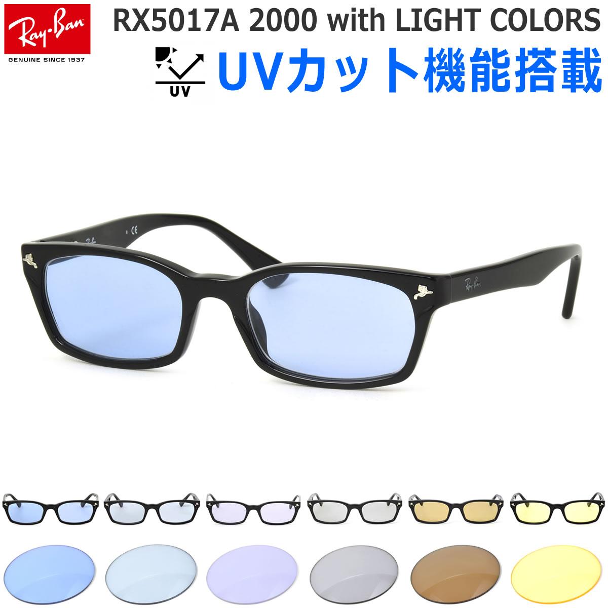 Ray-Ban レイバン UVカット付き ライトカラーサングラス セット RX5017A 2000 52サイズ レイバン RAYBAN ブルーレンズ 紫外線カット あす楽対応 メンズ レディース [OS]