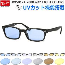 レイバン 眼鏡 サングラス ライトカラー Ray-Ban UVカット付き ライトブルー RX5017A 2000 52サイズ レイバン RAYBAN ブルーレンズ 紫外線カット あす楽対応 メンズ レディース [OS]
