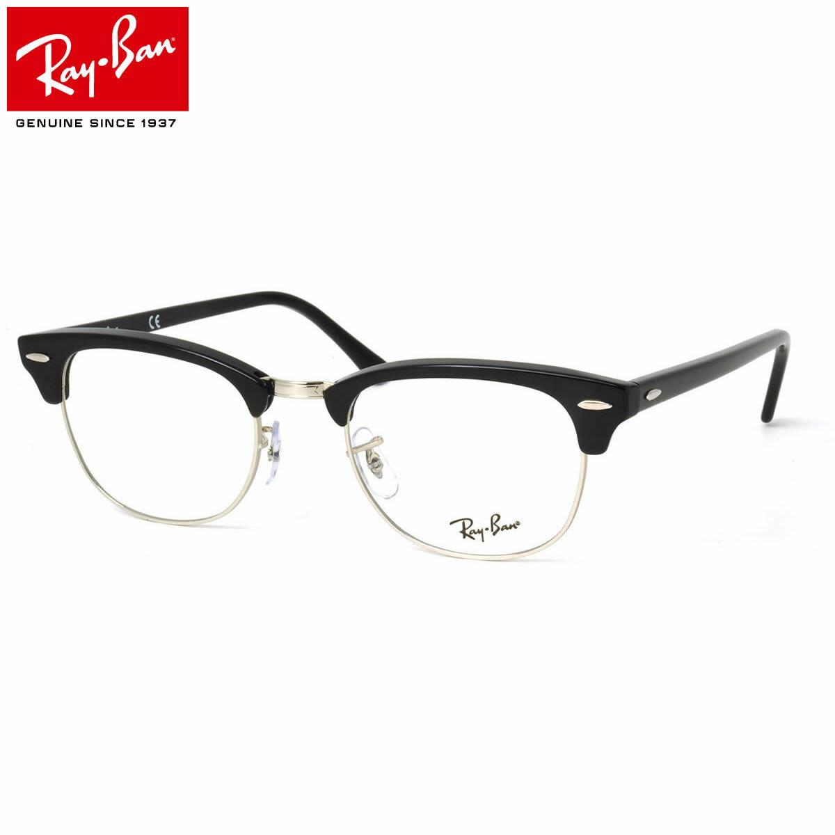 レイバン クラブマスター メガネ フレーム Ray-Ban RX5154 2000 49サイズ 伊達メガネ フレーム 度付き レイバン RAYBAN CLUB MASTER メンズ レディース