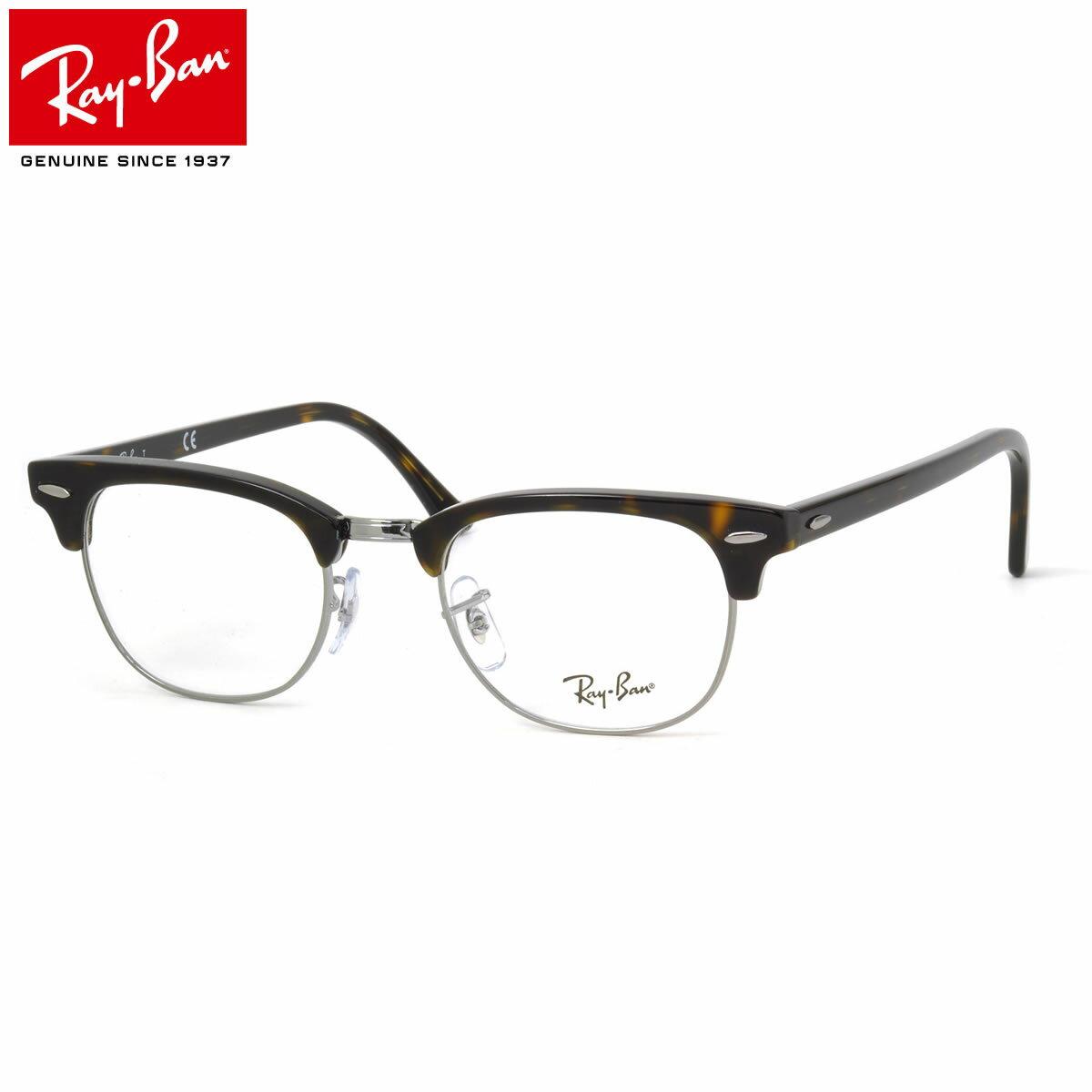レイバン クラブマスター メガネ フレーム Ray-Ban RX5154 2012 51サイズ サーモントブロー レイバン RAYBAN CLUB MASTER メンズ レディース