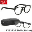 レイバン メガネ フレーム Ray-Ban RX5283F 2000 51サイズ ラウンド 丸メガネ フレーム ROUND フルフィット レイバン RAYBAN メンズ レディース