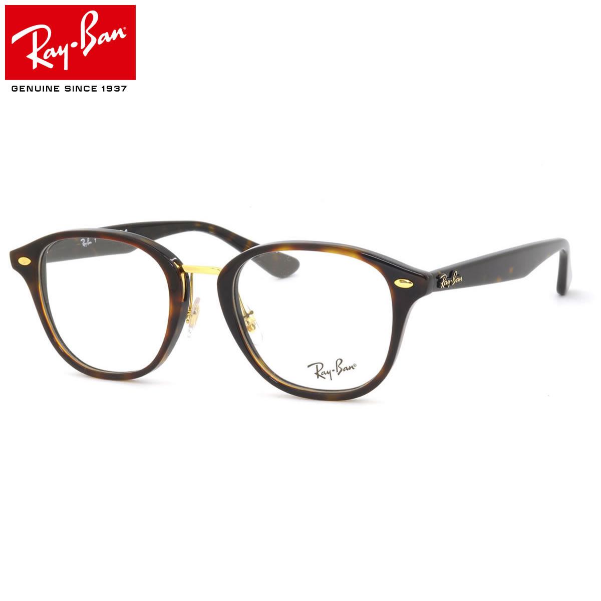 レイバン メガネ フレーム Ray-Ban RX5355F 5674 51サイズ ウェリントン フルフィット レイバン RAYBAN メンズ レディース