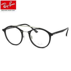 レイバン メガネ フレーム Ray-Ban RX7111 2000 51サイズ Light Ray ライトレイ ラウンド 丸メガネ フレーム ツーブリッジ レイバン RAYBAN メンズ レディース