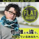 That's オリジナル レイバン with フラットレンズ Ray-Ban RX5345D 2000 53サイズ FLATLENS 伊達メガネ ダテメガネ 度付き レイバン RAYBAN FLAT