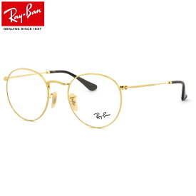 レイバン Ray-Ban メガネ RX3447V 2500 50 レイバン純正レンズ対応 ラウンドメタル 丸メガネ RayBan ROUND METAL メンズ レディース