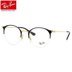 Ray-Ban レイバン メガネ RX3578V 2890 48サイズ HIGHSTREET ハイストリート ボストン ブロー ナイロール ハーフリム フラット 丸メガネ 軽量 レイバン RayBan メンズ レディース
