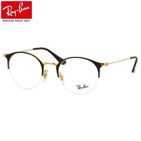 Ray-Ban レイバン メガネ RX3578V 2905 48サイズ HIGHSTREET ハイストリート ボストン ブロー ナイロール ハーフリム フラット 丸メガネ 軽量 レイバン RayBan メンズ レディース