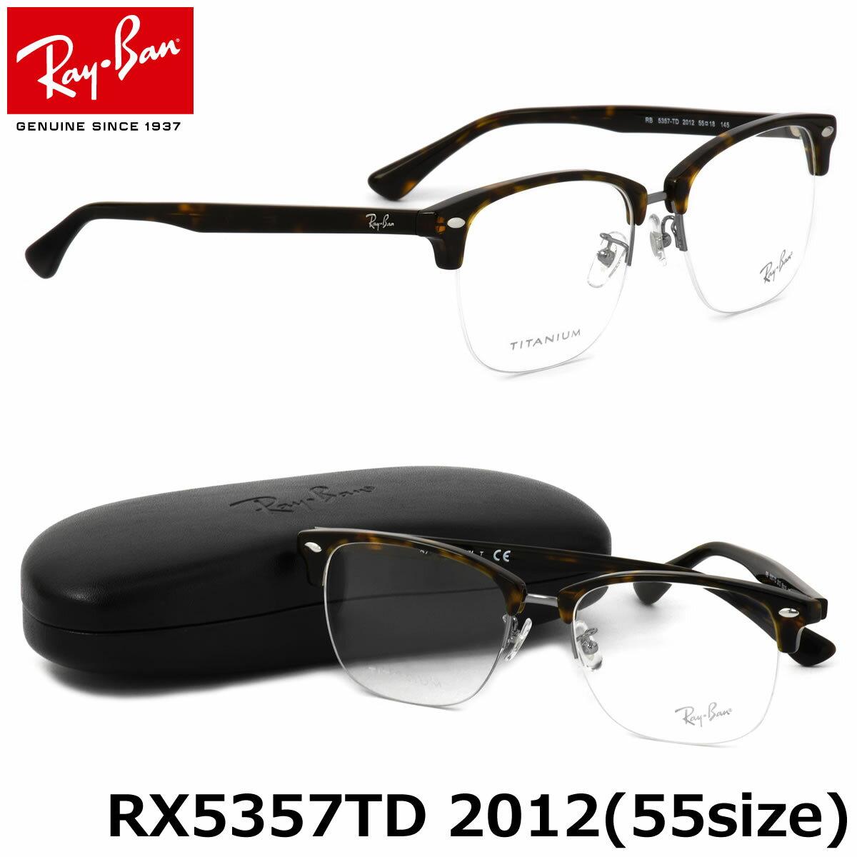 Ray-Ban レイバン メガネRX5357TD 2012 55サイズASIAN DESIGN TECH アジアンデザイン テック コンビネーション サーモントブロー ブロー スクエア ウェリントン レトロ クラシックレイバン RayBan メンズ レディース